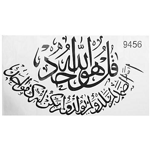 ce83597eab05 Generic Islamic Wall Sticker Muslim Arabic Bismillah Quran Calligraphy Art