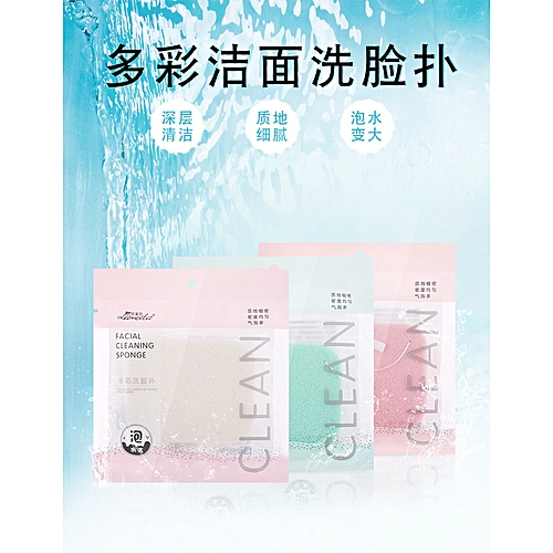 Latin American La Hydrophilic Non-latex Square Medium Hole Face Washing  Puff Single Contained Delicate Face Cleaning Puff 9