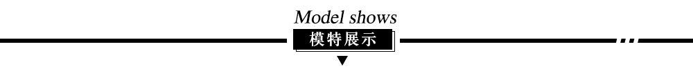 模特展示04