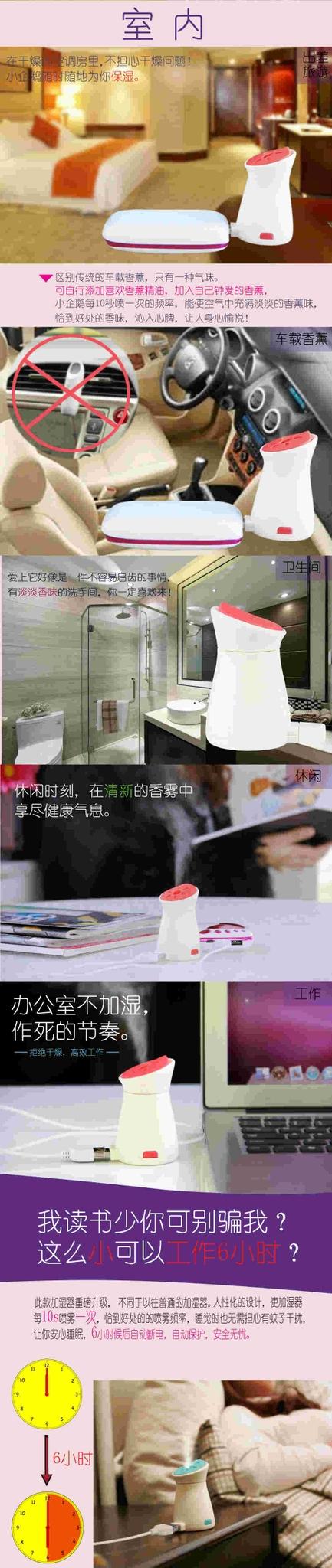 小企鹅香薰加湿器宣传图2